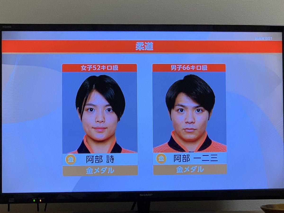 そっくりすぎ!かっこよすぎ!おめでとう阿部兄妹🎊🎊🎊 #Tokyo2020 #TokyoOlympics #TokyoOlympics #オリンピック #阿部詩 #阿部一二三 https://t.co/61TYw8uCKq