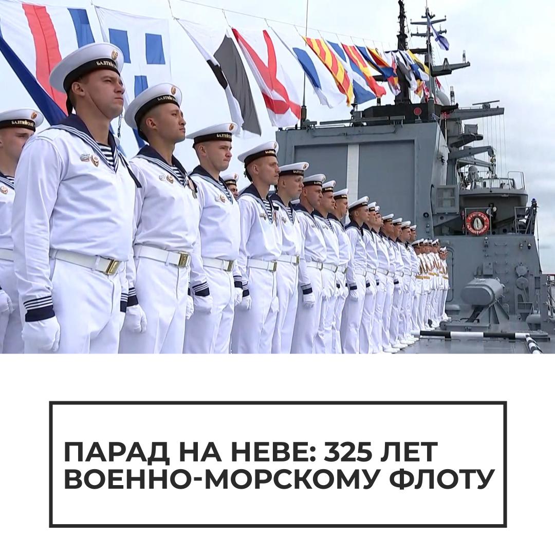В Петербурге прошел парад в честь 325-летия Военно-морского флота. На нем впервые представили уникальный подводный крейсер «Князь Владимир». Всего по акватории Невы прошли 54 корабля. Торжественные парады провели и в других российских городах https://t.co/F10LayqxME