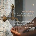 Image for the Tweet beginning: عمل بسيط .. وأجر عظيم..#الوحيين