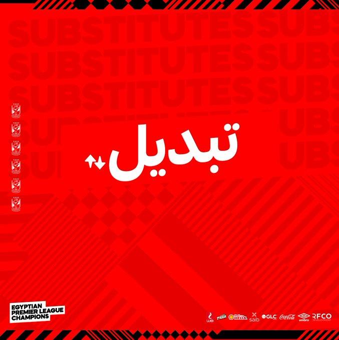 46    التبديل الأول للفريق  الشحات   أجايي