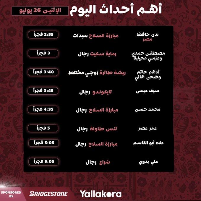 مواعيد منافسات مصر يوم الاثنين في أولمبياد