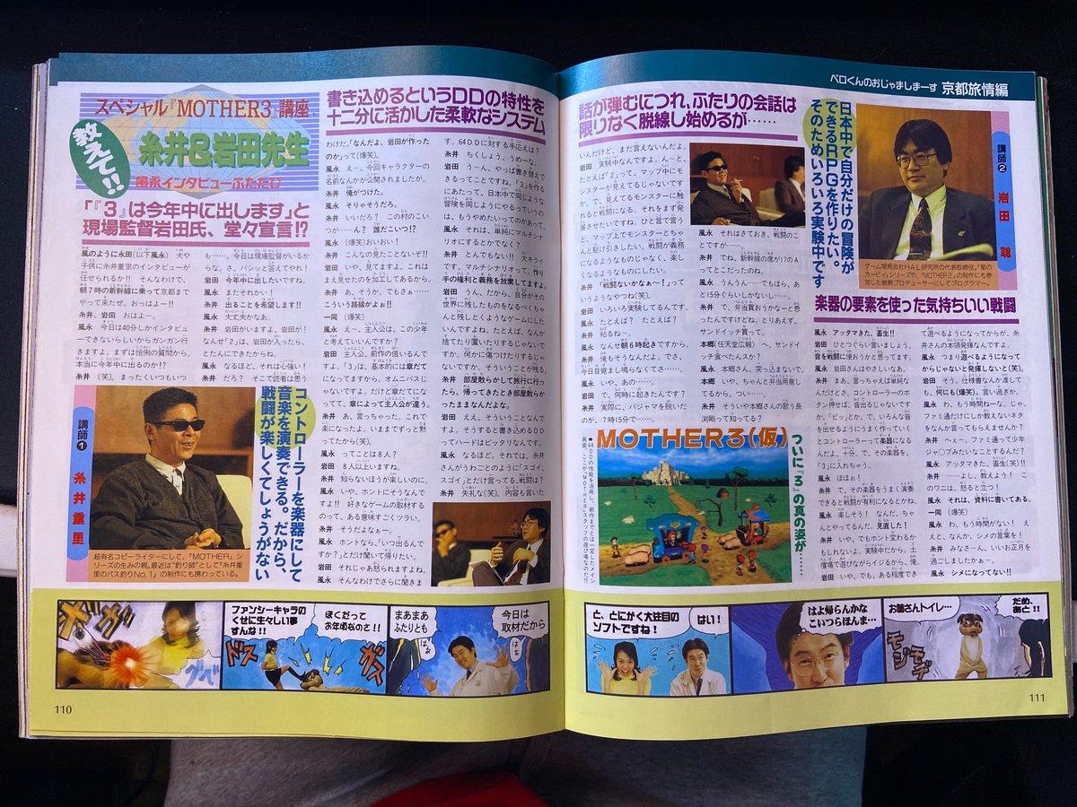#MOTHER3 + #Starfox64 + #KirbyAirRide 64 + #StarWars 64 + #Yoshi 64 + some car game that might be Destruction Dirby idk + #Nintendo64DD information https://t.co/8bUtwTrwI4