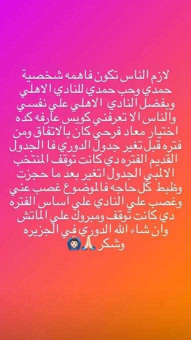 حمدي فتحي عبر استوري انستجرام