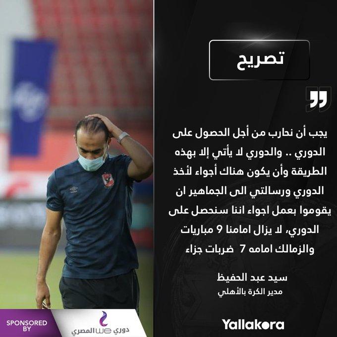 سيد عبد الحفيظ: يجب أن نحارب من أجل الحصول