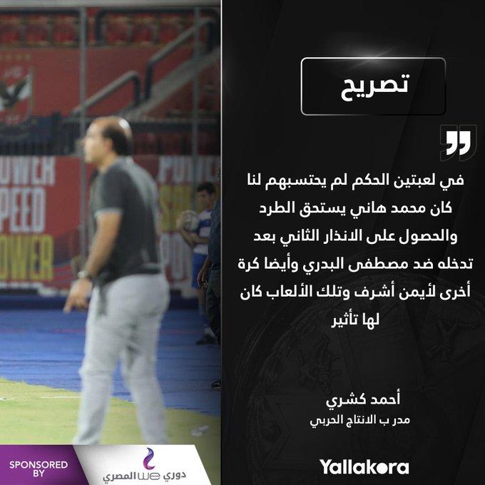 أحمد كشري: في لعبتين الحكم لم يحتسبهم لنا