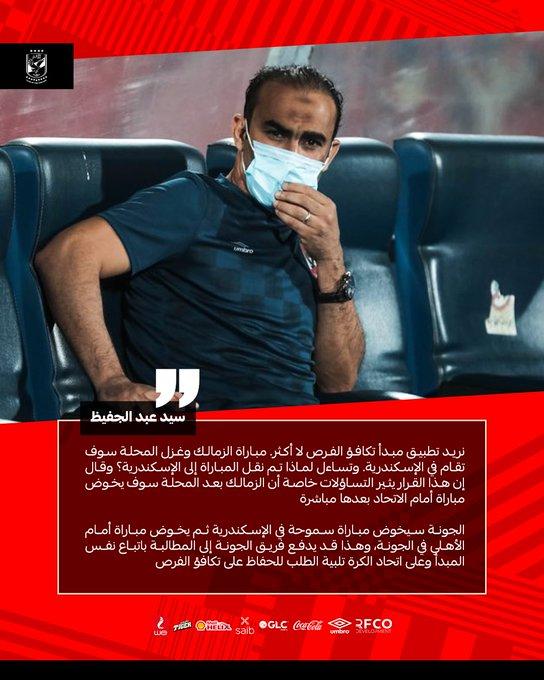 سيد عبد الحفيظ | البعض يهيئ  أن هناك أزمة