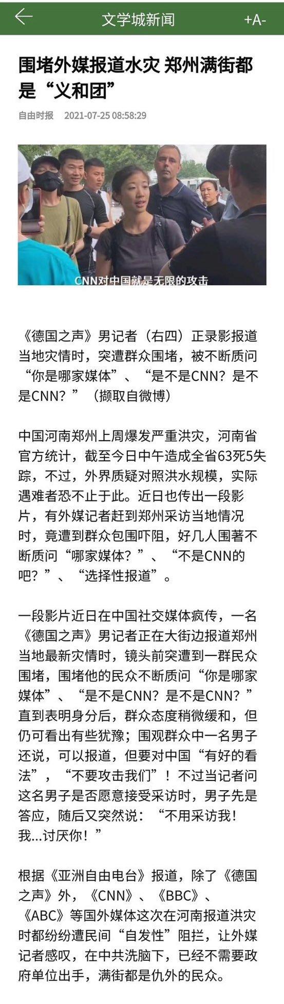 郑州民众围攻外媒记者,你想多了;这些黑衣人是国安和民警