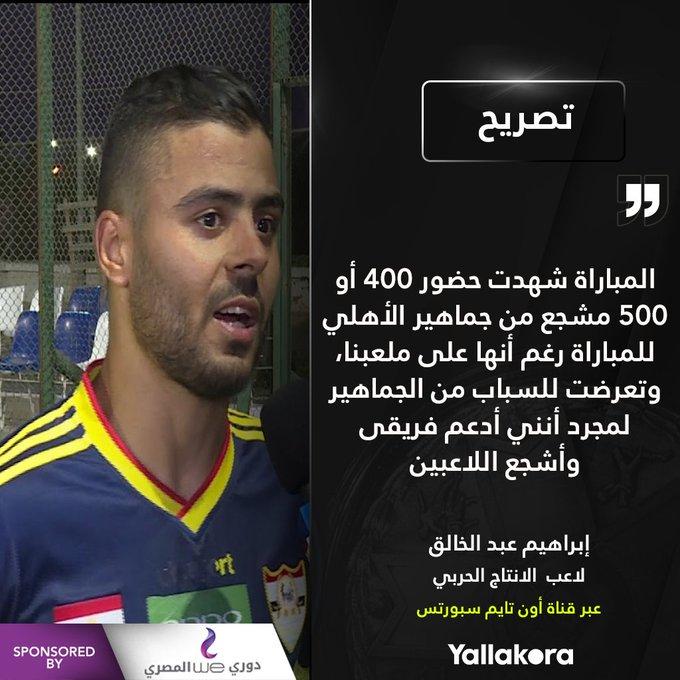 إبراهيم عبد الخالق: المباراة شهدت حضور 400 أو