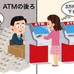 子供のころ思ってたATMの仕組み。ATMの後ろでは人が対応している?w