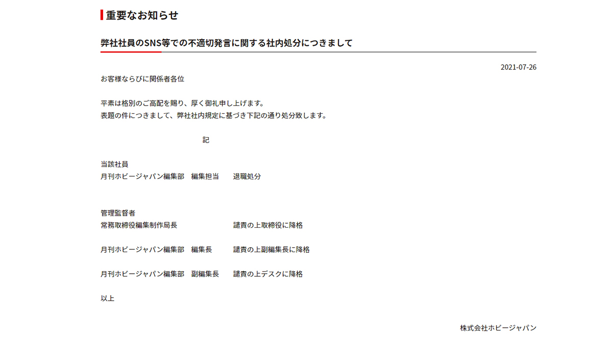 ホビージャパン編集部さんの投稿画像