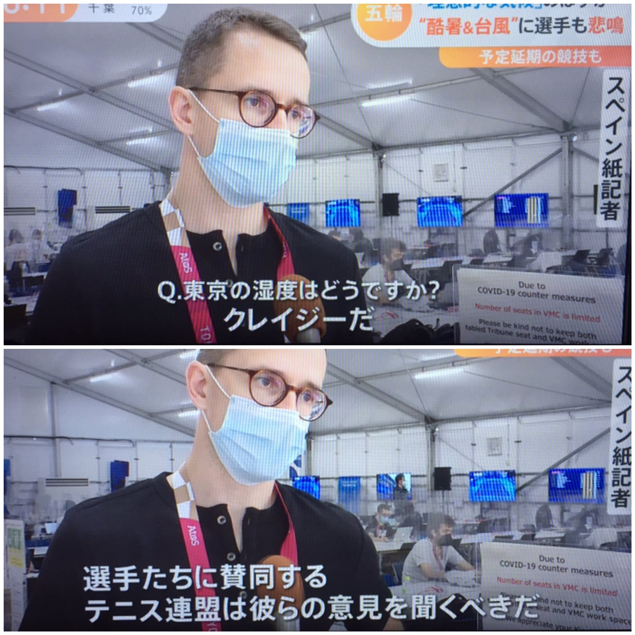【悲報】米メディア<猛暑下での五輪開催を厳しく糾弾!「アスリートたちが代償を支払わされている」「日本の組織委員会は嘘をついた」