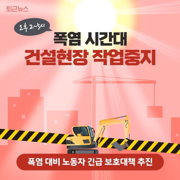 [7월 26일 퇴근뉴스]#폭염 #건설현장 #작업중지무더위 속 건설노동자의 안전을 꼭 지키겠습니다! https://t.co/zOdCLOoZnu https://t.co/IeoApMAx79