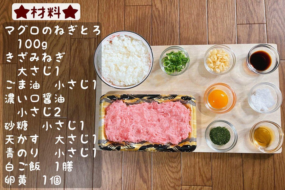 ほぼ混ぜるだけで作れちゃう!絶品ネギトロ丼レシピ!