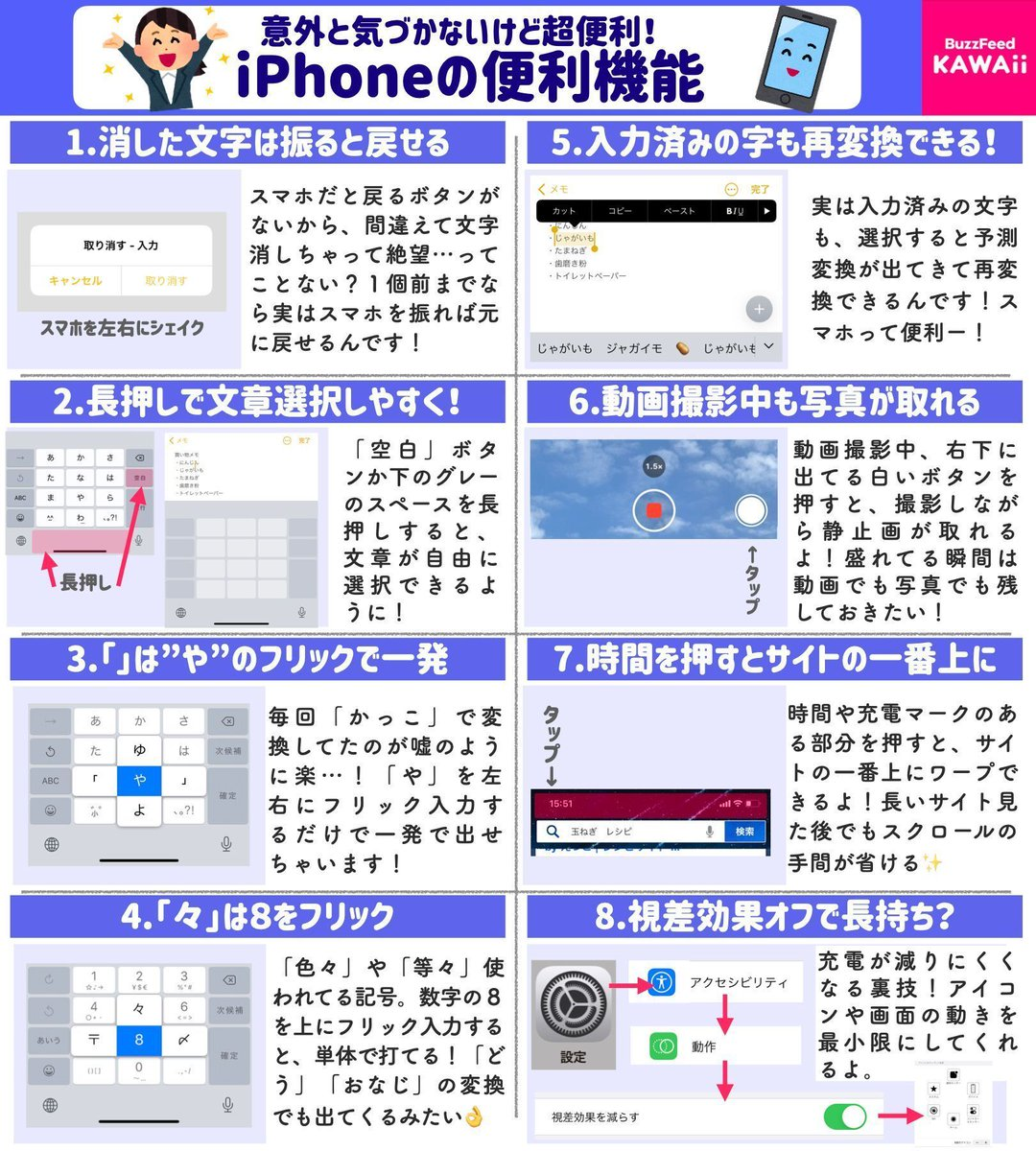 iPhoneを使っている人は知っておいた方が良いかも?iPhoneの便利機能まとめ!
