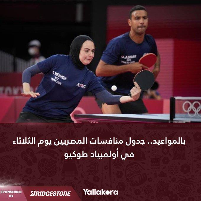 بالمواعيد.. جدول منافسات المصريين يوم
