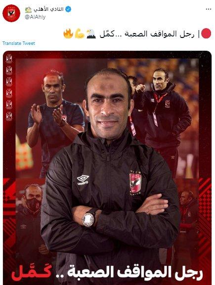 حساب النادي الأهلي عبر تويتر رجل المواقف
