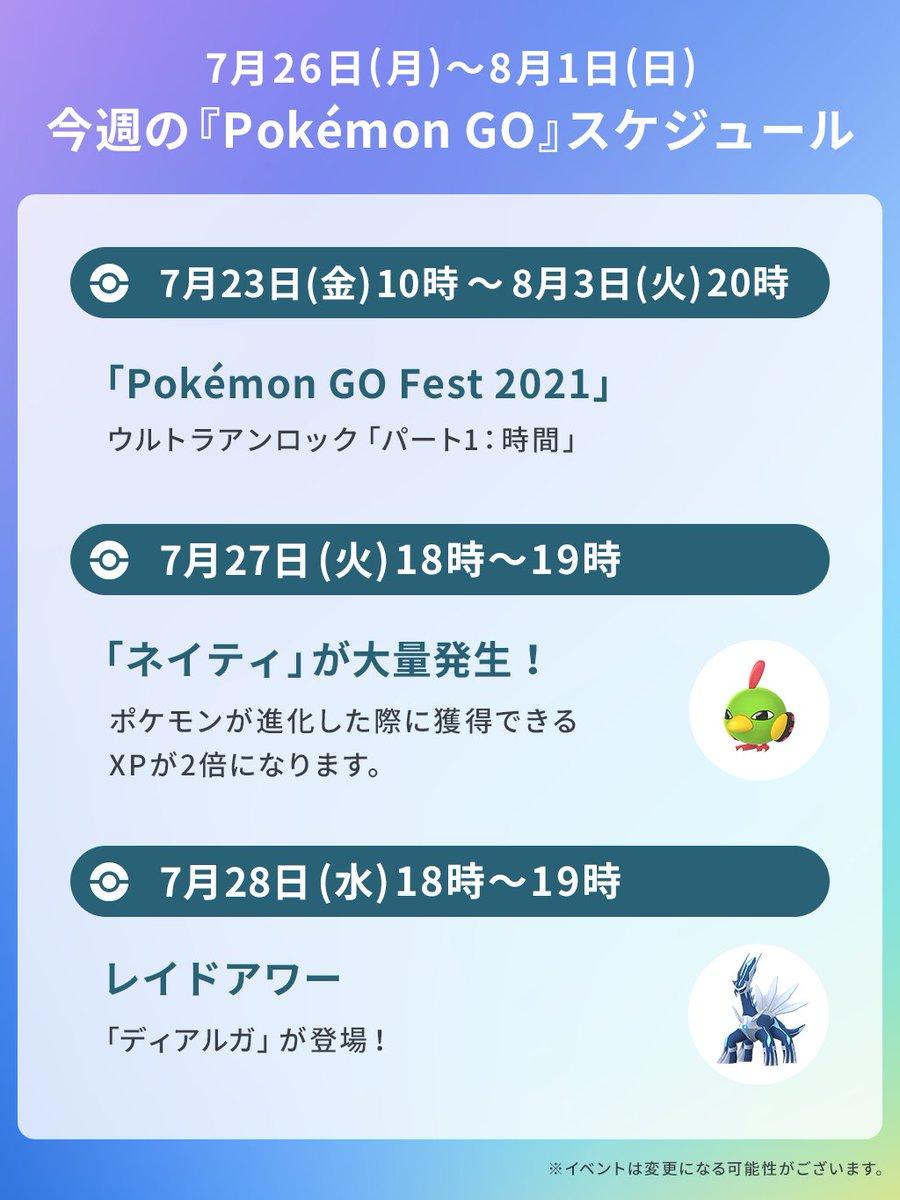"test ツイッターメディア - / #ポケモンGO今週のスケジュール \ 今週の『ポケモン GO』の注目イベントは、ウルトラアンロック! ウルトラアンロックの情報はこちら <a rel=""noopener"" href=""https://t.co/B9NPuAAYqs"" title=""ウルトラアンロック「パート1:時間」「パート2:空間」がやってきます! - Pokémon GO"" class=""blogcard-wrap external-blogcard-wrap a-wrap cf"" target=""_blank""><div class=""blogcard external-blogcard eb-left cf""><div class=""blogcard-label external-blogcard-label""><span class=""fa""></span></div><figure class=""blogcard-thumbnail external-blogcard-thumbnail""><img src=""https://lh3.googleusercontent.com/Prnf5htCNFLAW2qXywLLlCU3zvJxhbfb5hHwCKU1f-c622xf5TT0rcD9pac7oBkq4Y2QsIasw7CCxnrGADuxhErvYoWBIu_GctQ7mjAJ58sBRA"" alt="""" class=""blogcard-thumb-image external-blogcard-thumb-image"" width=""160"" height=""90"" /></figure><div class=""blogcard-content external-blogcard-content""><div class=""blogcard-title external-blogcard-title"">ウルトラアンロック「パート1:時間」「パート2:空間」がやってきます! - Pokémon GO</div><div class=""blogcard-snippet external-blogcard-snippet""></div></div><div class=""blogcard-footer external-blogcard-footer cf""><div class=""blogcard-site external-blogcard-site""><div class=""blogcard-favicon external-blogcard-favicon""><img src=""https://www.google.com/s2/favicons?domain=pokemongolive.com"" alt="""" class=""blogcard-favicon-image external-blogcard-favicon-image"" width=""16"" height=""16"" /></div><div class=""blogcard-domain external-blogcard-domain"">pokemongolive.com</div></div></div></div></a> ぜひ参加してくださいね! #ポケモンGO https://t.co/hkSF9yqPdk"
