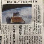 うな重が成層圏に到達!地元紙に出ていた本当のニュース!