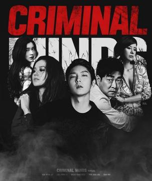 Criminal Minds (South Korean TV series)