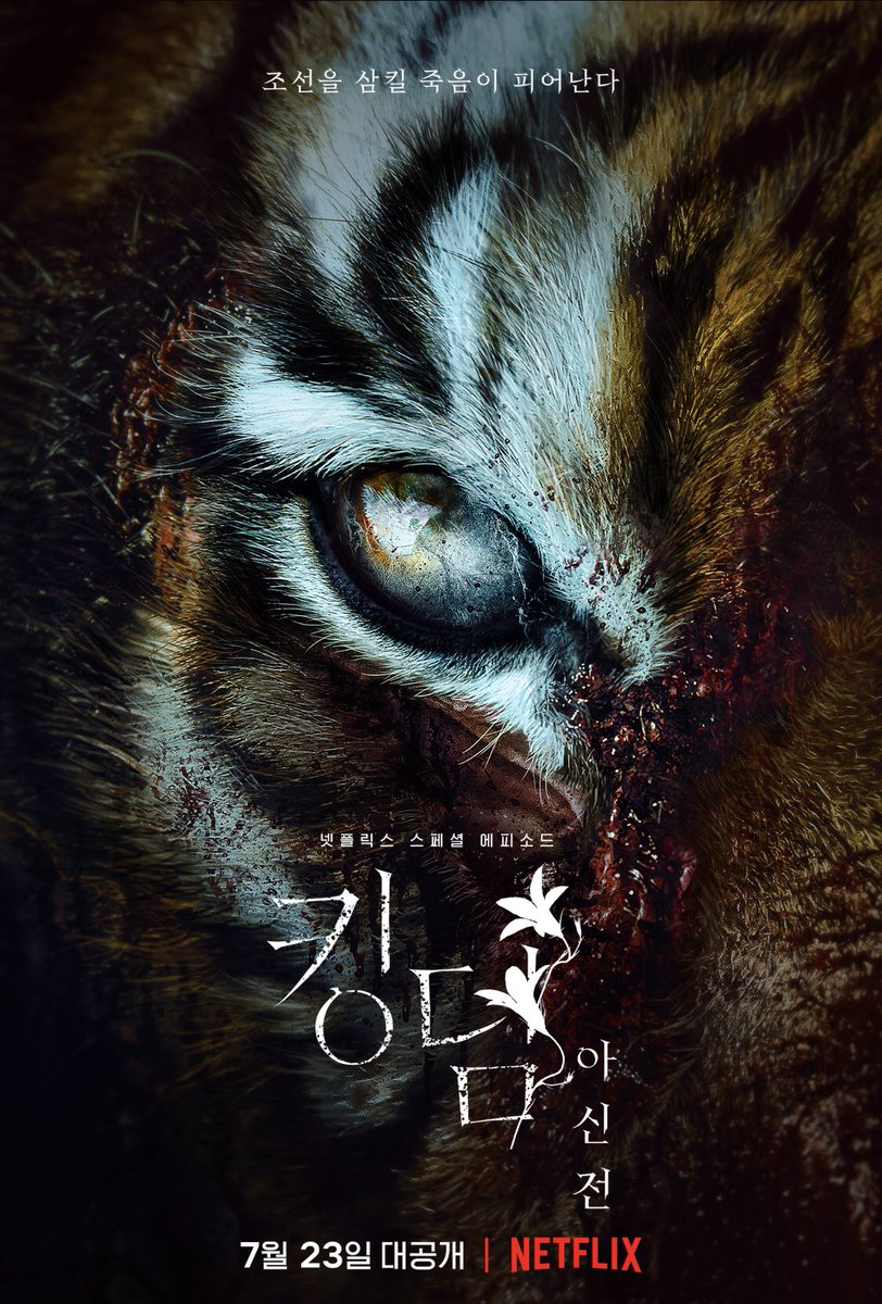 test ツイッターメディア - 『キングダム: アシンの物語』鑑賞。韓国ゾンビドラマ『キングダム』の前日譚なのでドラマはS2まで視聴必須。今年のゾンビ映画はゾンビ虎が流行りか?🐅謎の女性アシンの生い立ちそして復讐の物語。これはS3が楽しみだ!#킹덤아신전 #Netflix https://t.co/dy0CFi1FWu