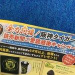 史上最大の裏切り行為?読売新聞が阪神タイガースを全力応援!