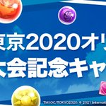 Image for the Tweet beginning: すみません!  ツイート画像に不備がありましたので、改めてツイートさせていただきます!  東京2020オリンピック大会記念キャンペーンの実施が決定しました‼️ メダル獲得で魔法石をプレゼントいたしますので、この機会にみんなで応援していきましょう✨ #パズドラ