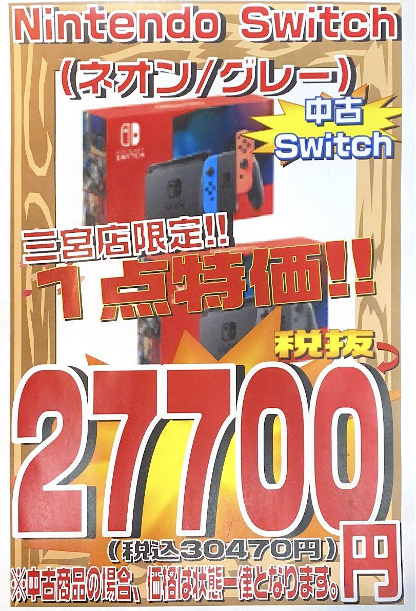 中古Switchが安いっ!!