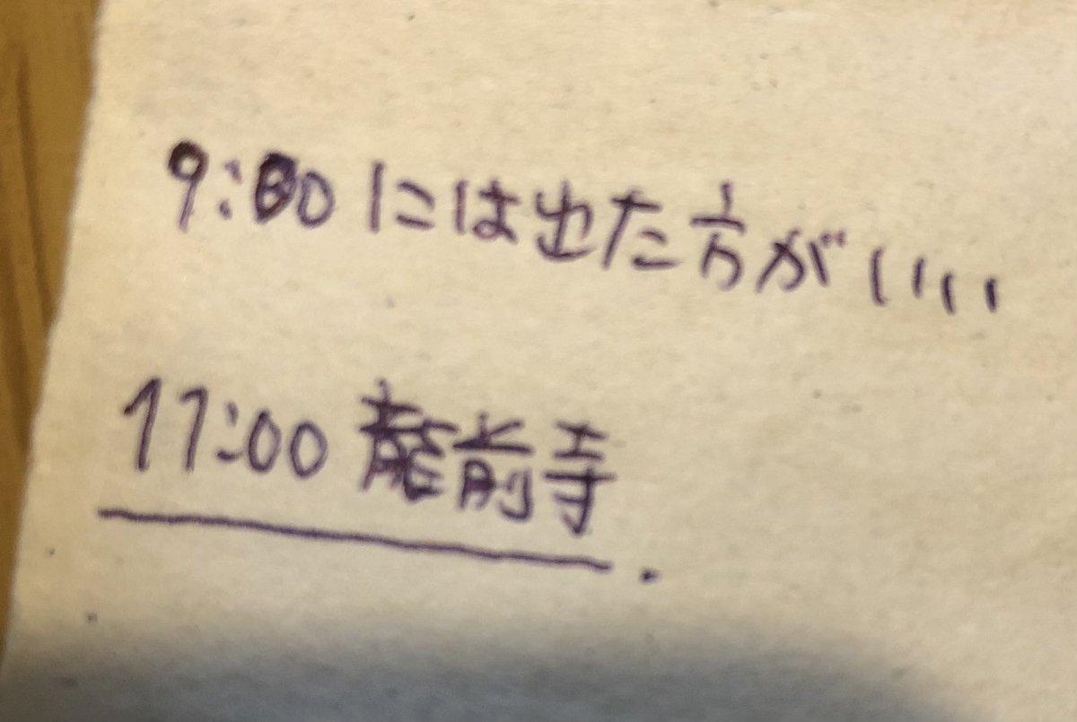 test ツイッターメディア - 法事の打ち合わせのメモ、お寺の名前をどえらく間違えてた。 それはハケンの品格2020の最終回で大前春子が扮した演歌歌手、龍前寺アキ子や〜!!!(説明的なセリフ) https://t.co/nRUbzMm5rH