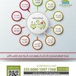 Image for the Tweet beginning: تبرعك لوقف #أمي_جنتي 🍃 استثمار دائم