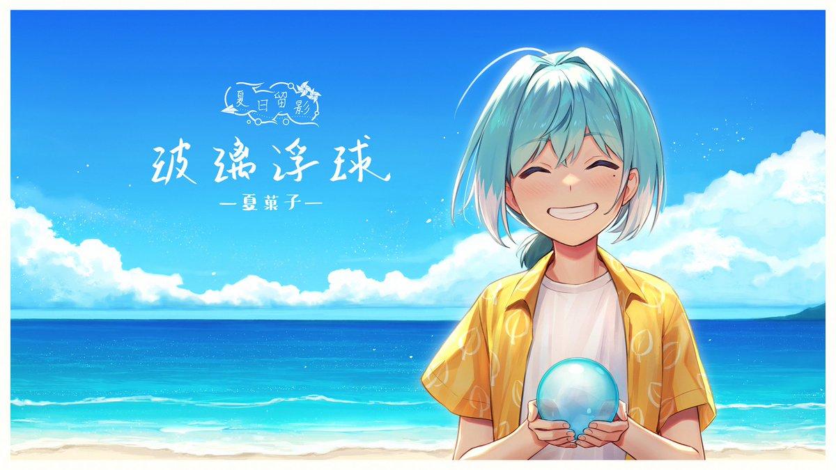 [Vtub] 22:00V夏日留影 尤里·佛瑞斯特 夏菓子《玻璃浮球》