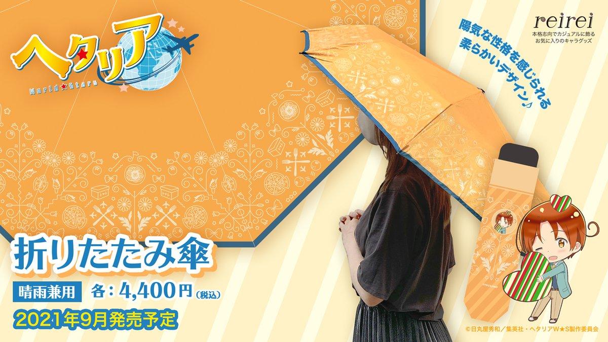 【新商品案内】 アニメ『ヘタリア World★Stars』より、イタリア・ドイツ・日本をイメージした折りたたみ傘が発売決定。 傘袋はキャラクターが覗いているデザインで、見るたびに笑顔になりそう♪  アニメグッズ専門店・WEBショップなどでご予約ください。 詳細▶︎