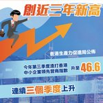 Image for the Tweet beginning: 香港中小企業營商指數創近三年新高