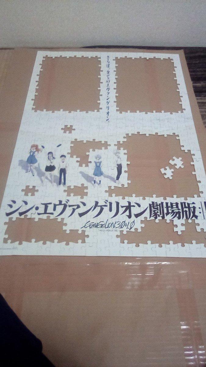 「シン・エヴァンゲリオン劇場版」のパズルは?白が多すぎて大変!