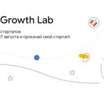 Image for the Tweet beginning: Хочешь прокачать свой стартап? Мы
