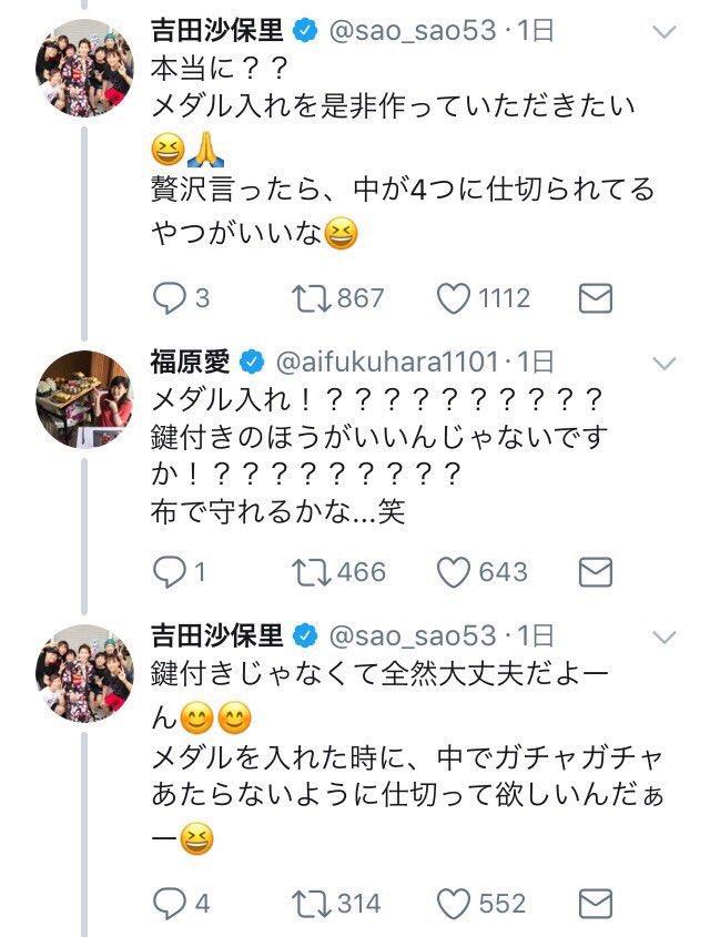 流石メダリスト!福原愛さんと吉田沙保里さんの会話が異次元すぎると話題!