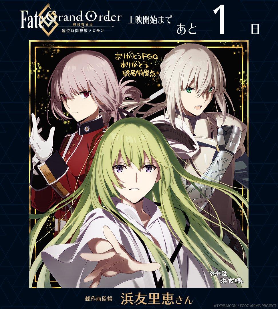 【公式】Fate/Grand Order -終局特異点 冠位時間神殿ソロモン-さんの投稿画像