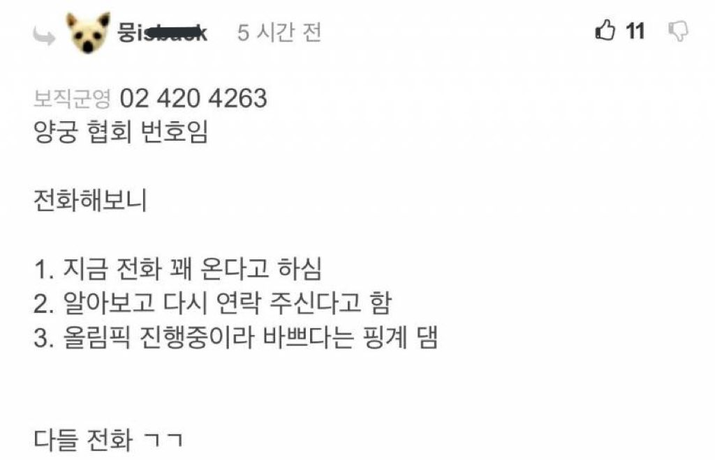 @wowio_oi's photo on 선수 양궁