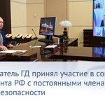 Image for the Tweet beginning: На совещании обсуждались текущие вопросы