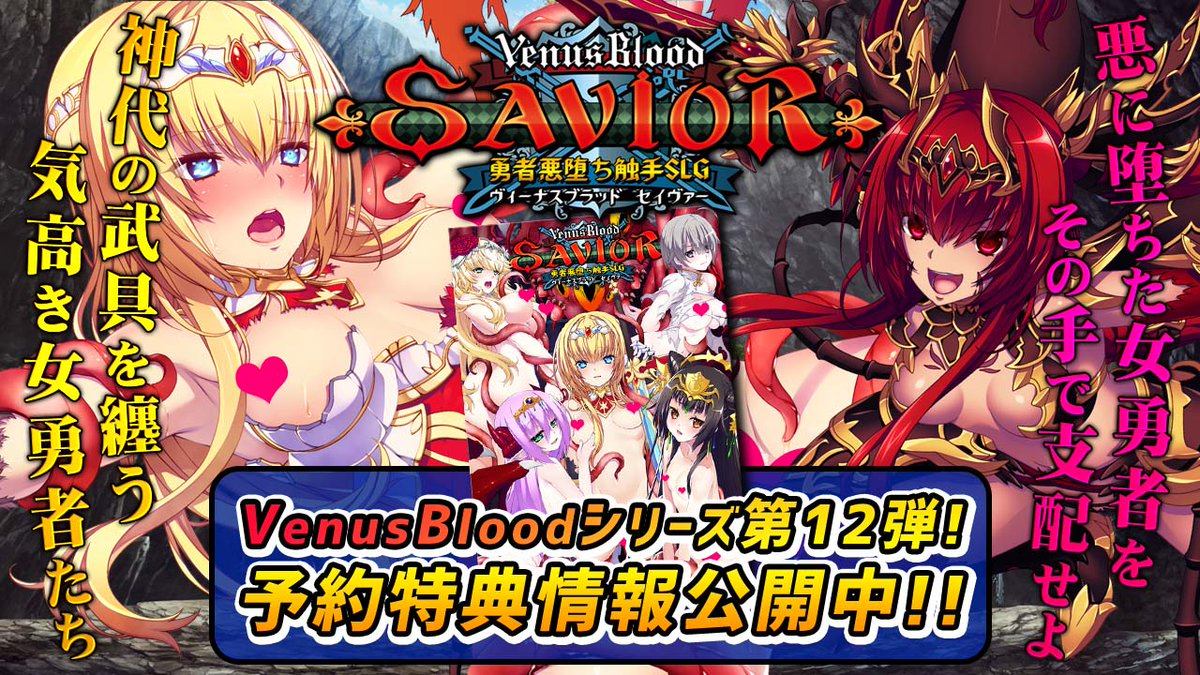 [快報] VenusBlood Savior