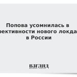 Image for the Tweet beginning: Попова усомнилась в эффективности локдауна
