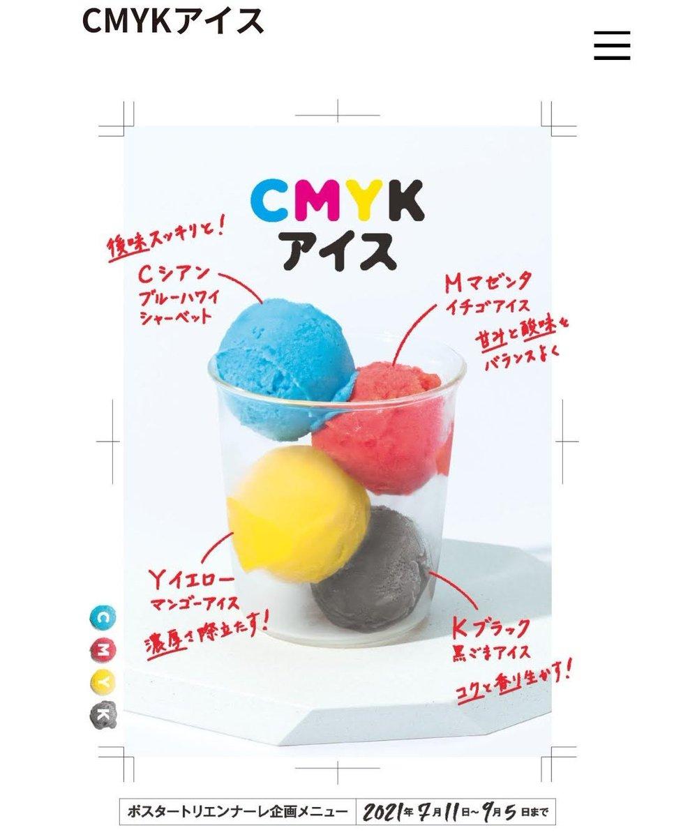見てるだけでもかわいい!富山県美術館で食べられる「CMYKアイス」が話題に!