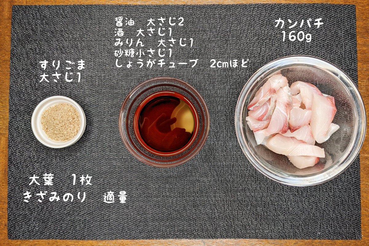 お家で簡単居酒屋料理!漬け込むだけで完成の「ごまカンパチ」
