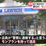 神奈川県川崎市でコンビニ連続強盗!?なぜかモンブランを奪って逃走!