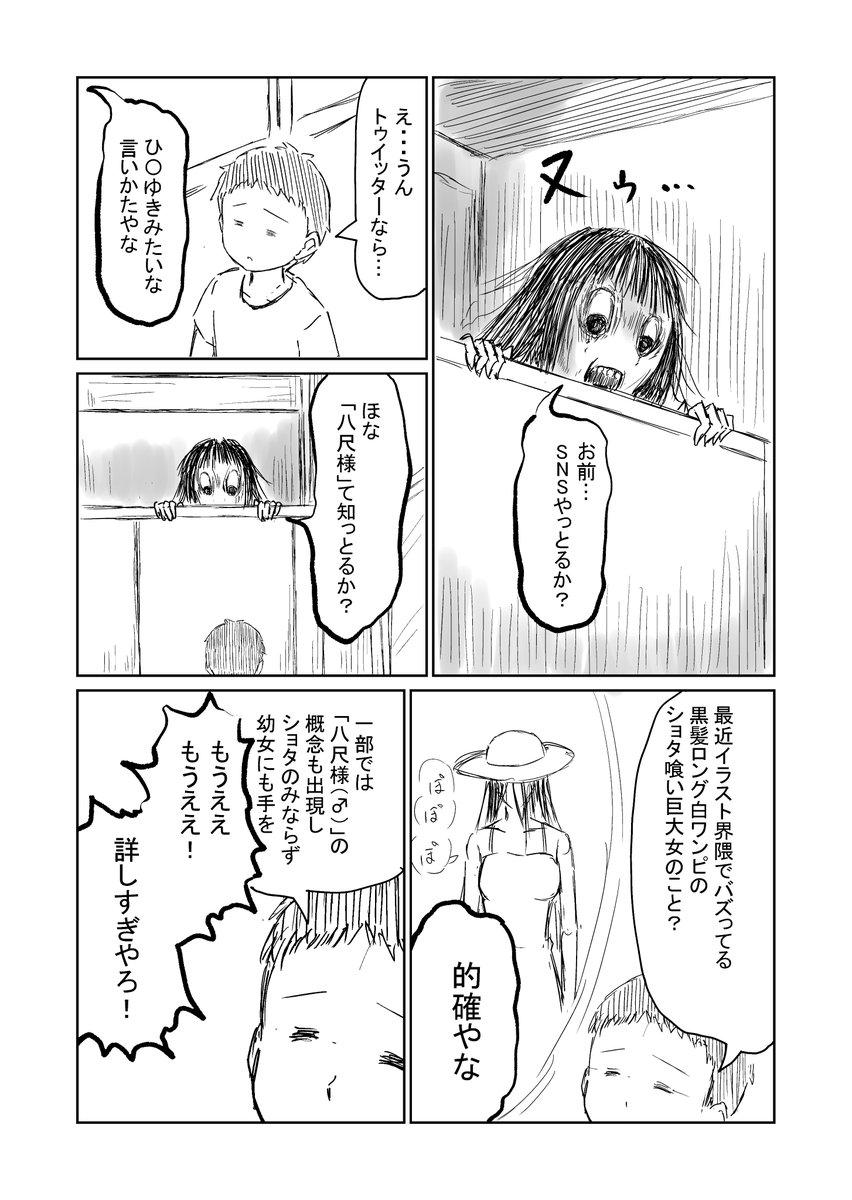 八尺様が最近人気だけど?その人気に嫉妬してしまうトイレの花子さん!