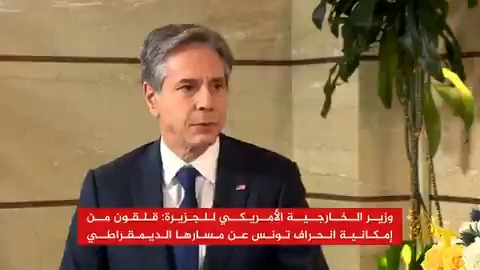 في حديث مع #الجزيرة.. وزير الخارجية الأمريكي يبدي قلق بلاده من إمكانية انحراف #تونس عن مسارها الديمقراطي ومن قمع حرية التعبير والصحافة