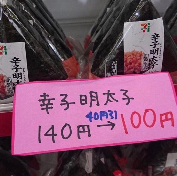 辛子明太子おにぎりが値引き中?「幸子」が売られてしまう!