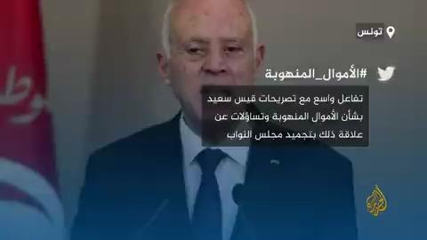 الرئيس التونسي يشعل منصات التواصل جدلا حول قانون استرجاع الأموال المنهوبة، ويتهم نوابا باستغلال الحصانة لتحقيق مصالحهم #نشرتكم