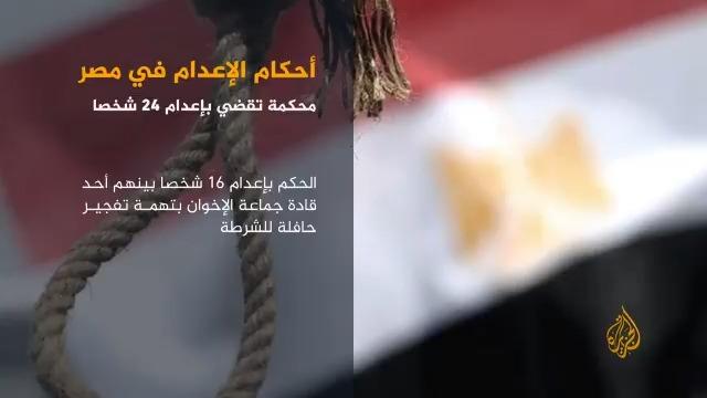 محكمة مصرية تقضي بإعدام 24 شخصا بينهم قيادي في جماعة الإخوان المسلمين