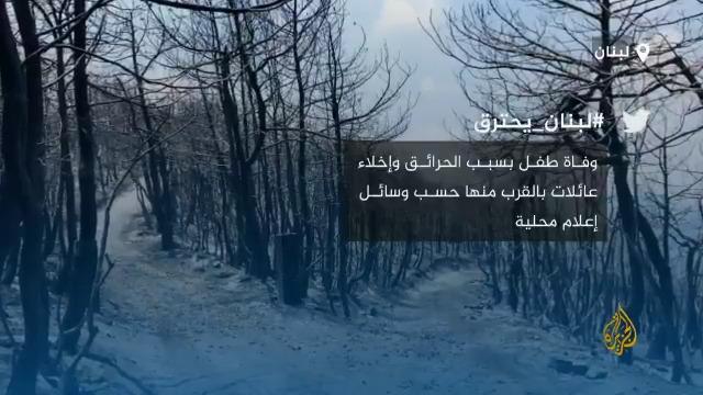 وسم #لبنان_يحترق في صدارة المنصات اللبنانية مع استمرار اندلاع الحرائق في أحراج شمال لبنان #نشرتكم