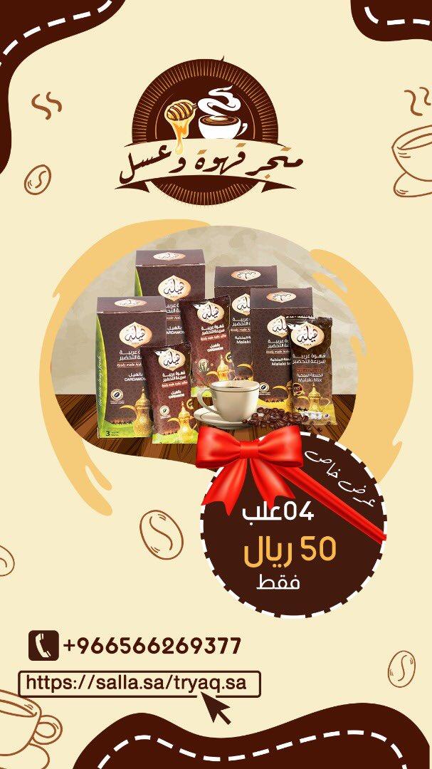 متجر قهوة وعسل  https://t.co/C1lz2ERjiz https://t.co/39CuHmrSOR